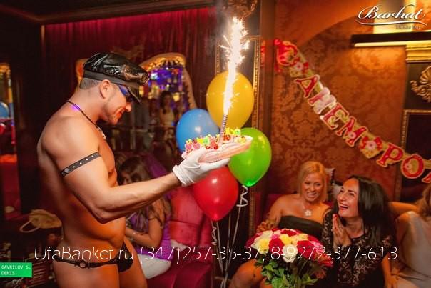 Поздравления подругу в сауне с днем рождения